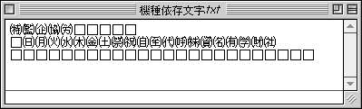 MAC文字