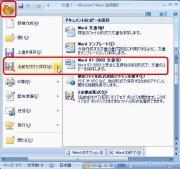 Word2007_File管理