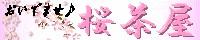 おいでませ♪ ギルド-桜茶屋-