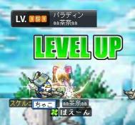 6・1-レベルアップ