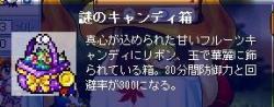 6・3-キャンペーンガシャ1