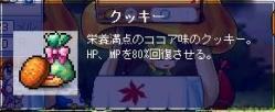 6・3-キャンペーンガシャ2