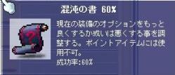 6・3-キャンペーンガシャ5