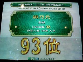 080527_191925.jpg
