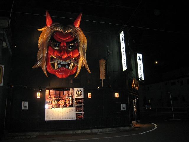 秋田長屋坂場