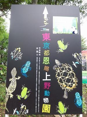 上野動物園看板
