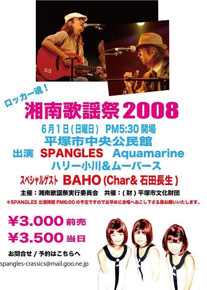 湘南歌謡祭SPA小