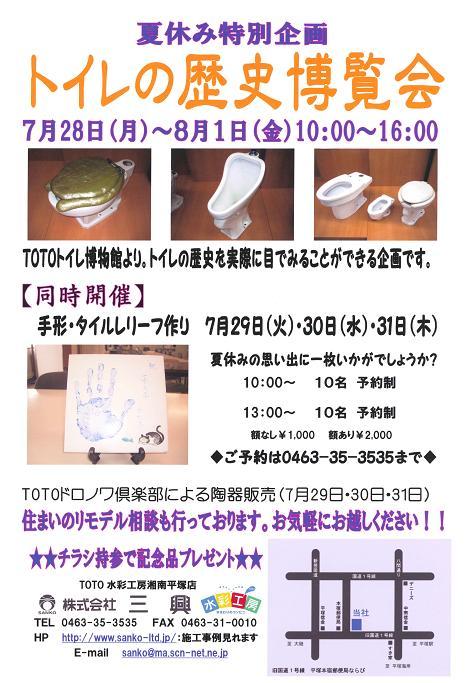 夏休みイベントHP用-2