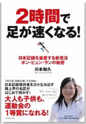 福島大・川本監督book2
