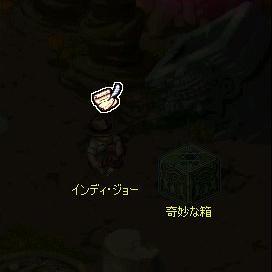 箱・・・?