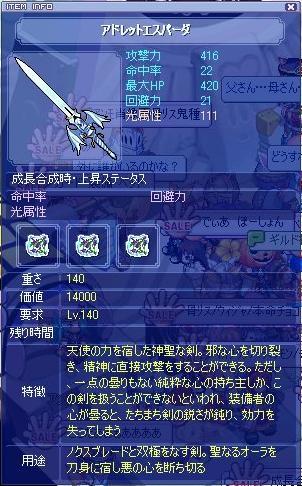 アドレット剣