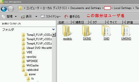 game→SKINS