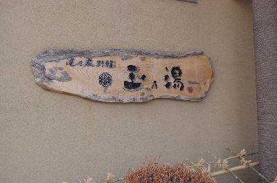 20080321玉乃湯4