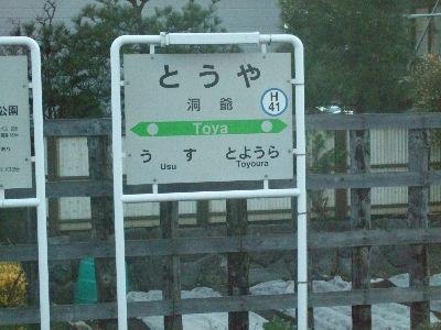 20080504touya.jpg