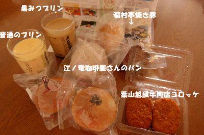 20080509湘南味巡り