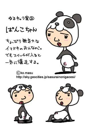 ぱんこちゃん