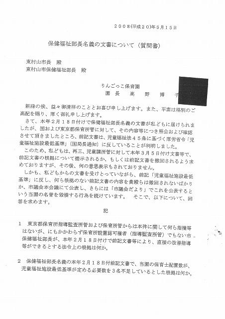 「質問書」20年5月15日 園⇒市(P.1)