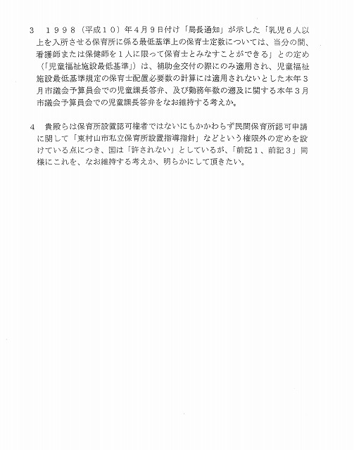 「質問書」20年5月15日 園⇒市(P.2)