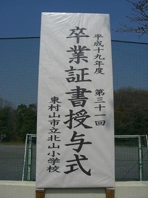 北山小卒業式