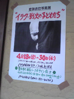 豊田さん写真展1