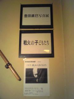 豊田さん写真展2
