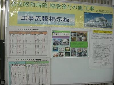 工事情報板