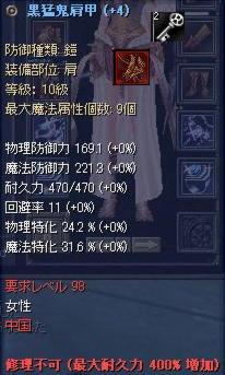 98鎧肩+4