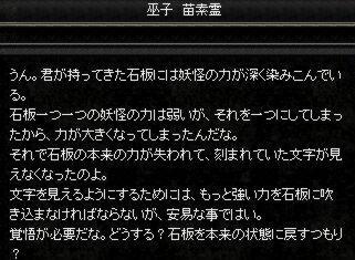 武功クエ4-1