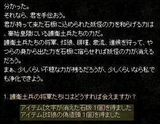 武功クエ4-2