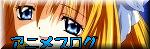 にほんブログ村 アニメブログへ