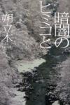 朔立木ヒミコ