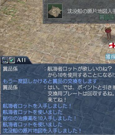 0505_航海者ロット