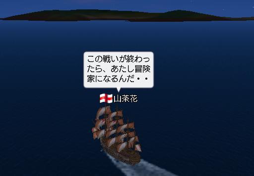 0505_沈没船03