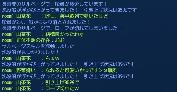 0505_沈没船05