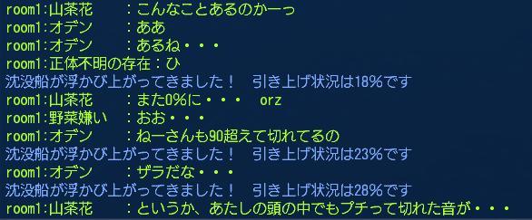 0505_沈没船06