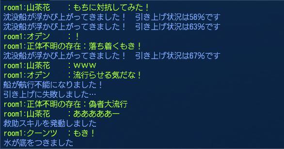0505_沈没船07