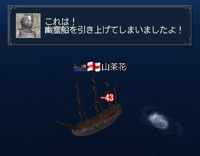 0505_沈没船08