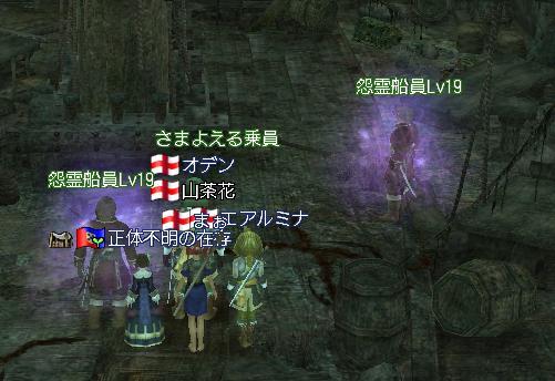 0505_幽霊船01