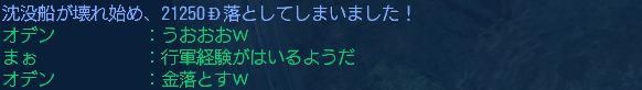 0505_幽霊船07