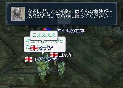 0505_幽霊船09