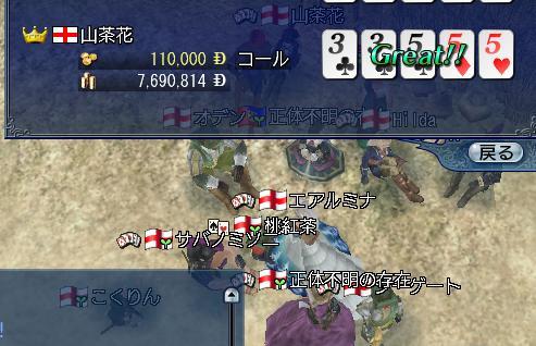 0506_大海戦03