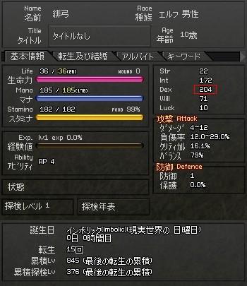 転生15回目キラッ☆04