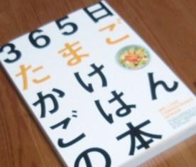 9日たまごの本