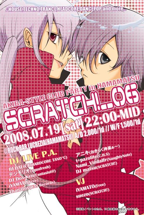 SCRATCH!_06 フライヤー(表)