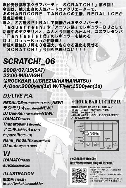 SCRATCH!_06フライヤー裏