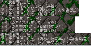 鯉のぼりクエ+α