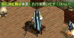 お立ち台Σ(; ゚Д゚)