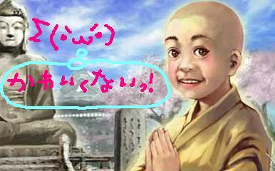 仏典クエ小僧
