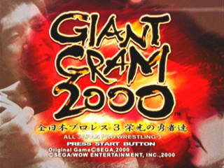 ジャイアントグラム2000~全日本プロレス3 栄光の勇者達~