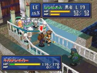 シャイニング・フォースIII シナリオ1 王都の巨神